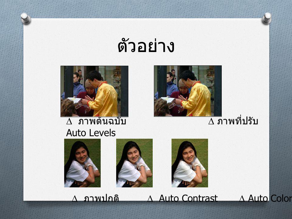 ตัวอย่าง  ภาพต้นฉบับ  ภาพที่ปรับ Auto Levels  ภาพปกติ  Auto Contrast  Auto Color