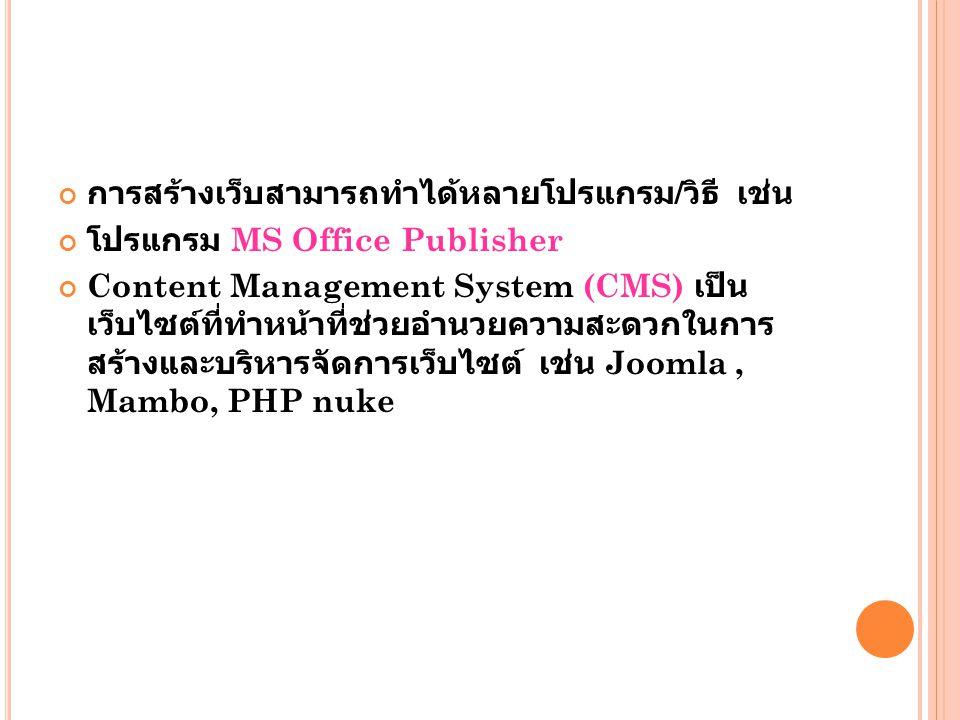 การสร้างเว็บสามารถทำได้หลายโปรแกรม / วิธี เช่น โปรแกรม MS Office Publisher Content Management System (CMS) เป็น เว็บไซต์ที่ทำหน้าที่ช่วยอำนวยความสะดวก