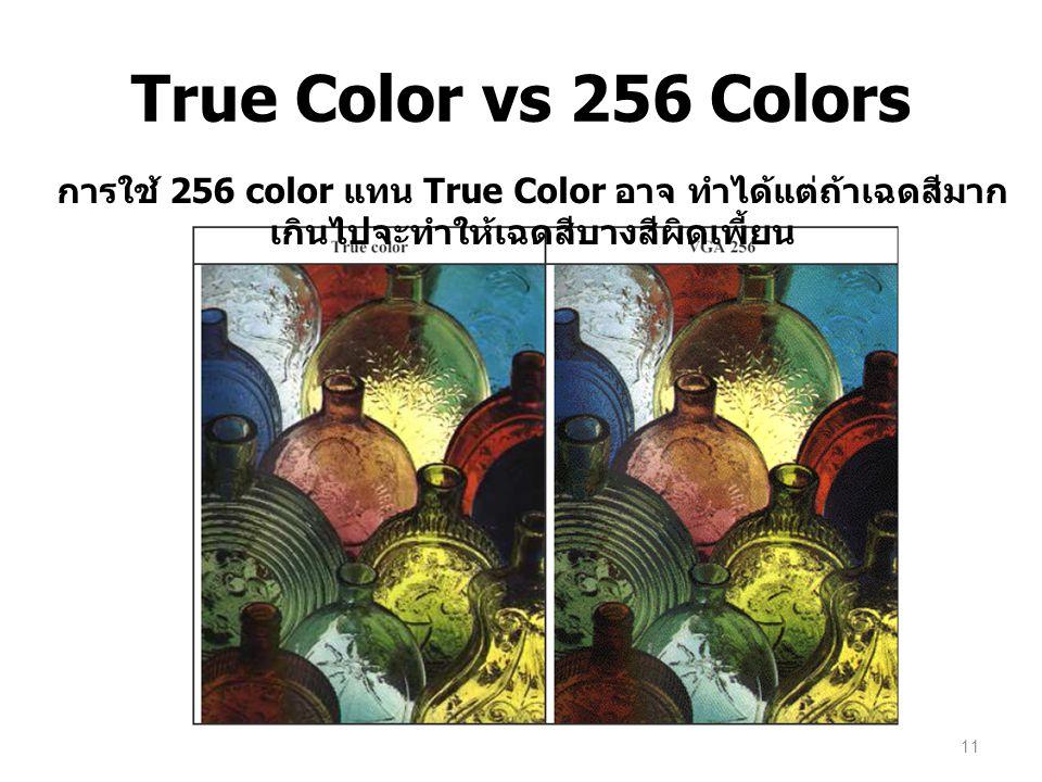 True Color vs 256 Colors การใช้ 256 color แทน True Color อาจ ทำได้แต่ถ้าเฉดสีมาก เกินไปจะทำให้เฉดสีบางสีผิดเพี้ยน 11