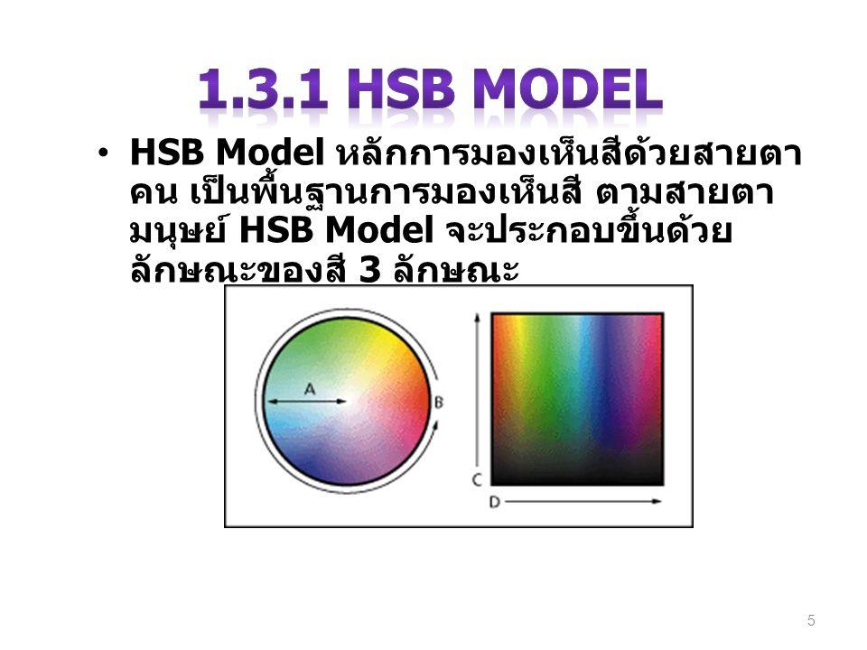 HSB Model หลักการมองเห็นสีด้วยสายตา คน เป็นพื้นฐานการมองเห็นสี ตามสายตา มนุษย์ HSB Model จะประกอบขึ้นด้วย ลักษณะของสี 3 ลักษณะ 5