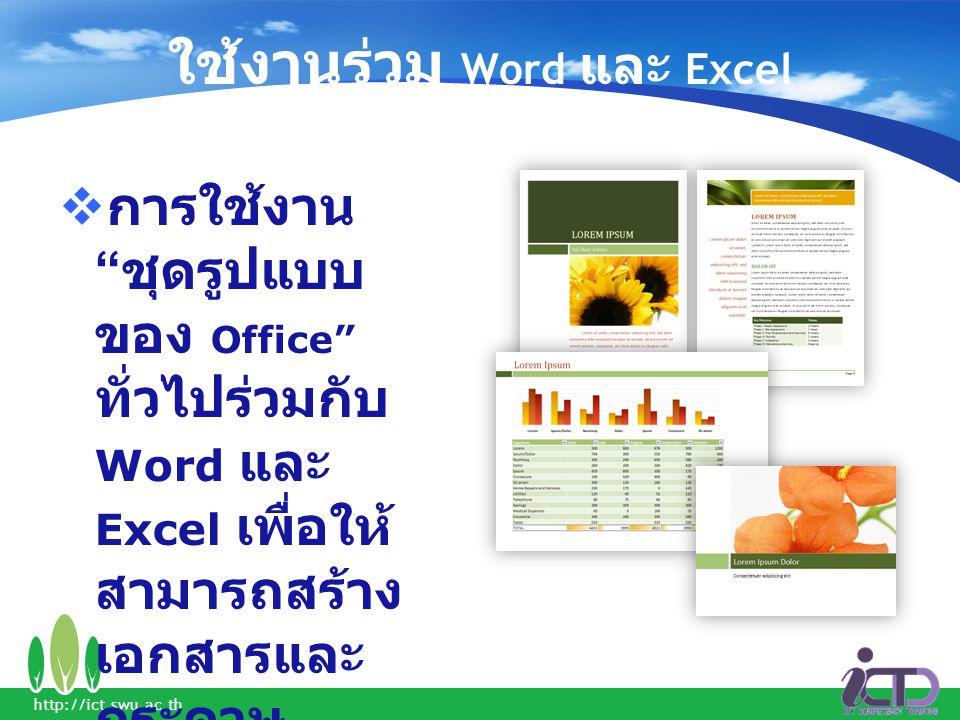 "http://ict.swu.ac.th ใช้งานร่วม Word และ Excel  การใช้งาน "" ชุดรูปแบบ ของ Office"" ทั่วไปร่วมกับ Word และ Excel เพื่อให้ สามารถสร้าง เอกสารและ กระดาษ"