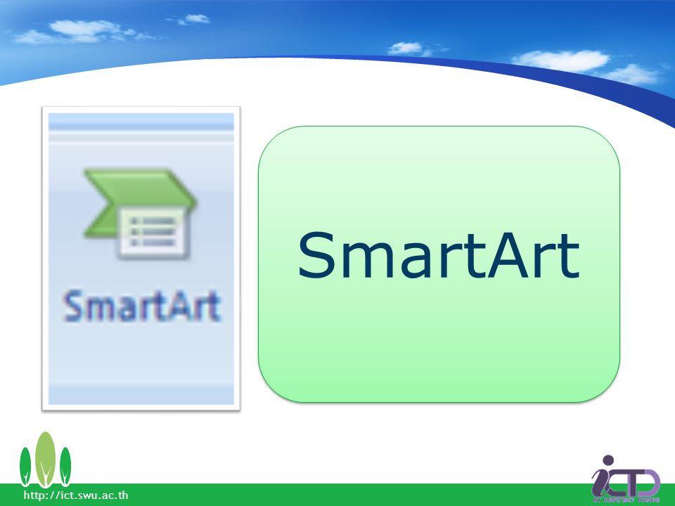 http://ict.swu.ac.th  สามารถปรับแต่ง รูปภาพ เปลี่ยนสี ของรูปภาพ หรือ เปลี่ยนรูปร่าง ของกรอบภาพได้ อย่างง่ายดาย  สามารถนำ ลักษณะพิเศษ ทั้งหมดของ OfficeArt ซึ่ง รวมถึงภาพสาม มิติไปใช้กับ รูปภาพได้ !