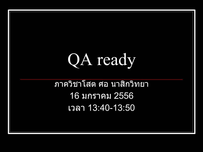 QA ready ภาควิชาโสต ศอ นาสิกวิทยา 16 มกราคม 2556 เวลา 13:40-13:50