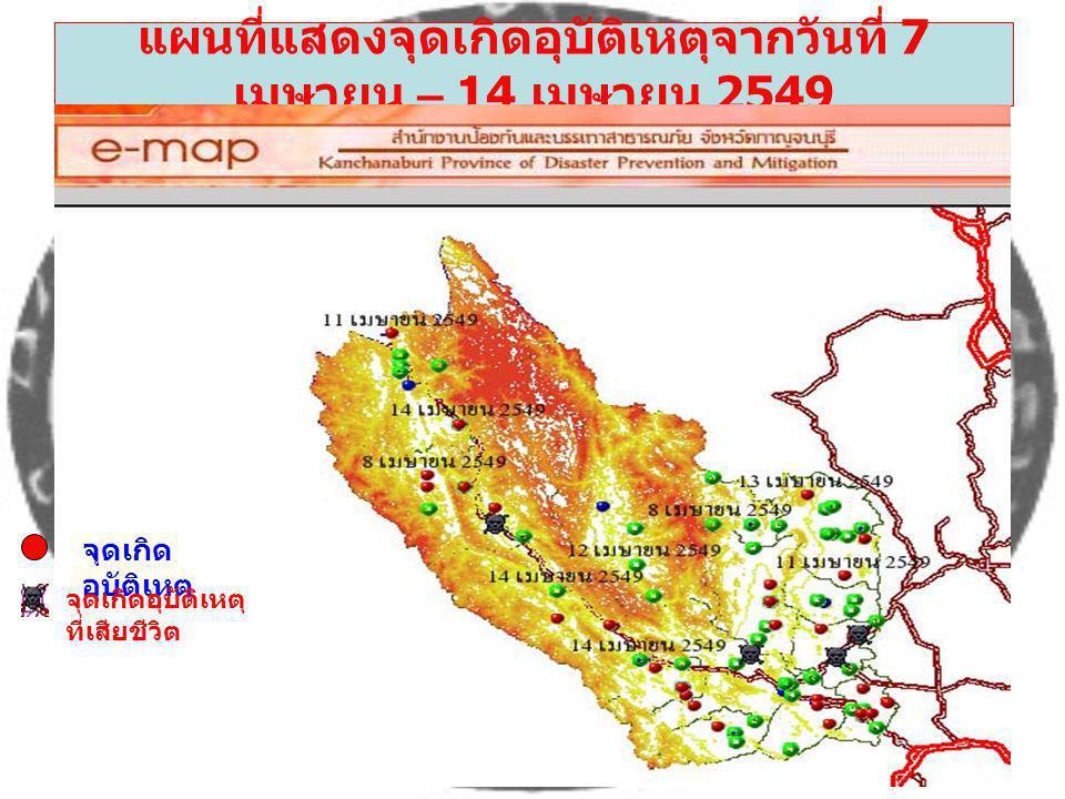 แผนที่แสดงจุดเกิดอุบัติเหตุจากวันที่ 7 เมษายน – 14 เมษายน 2549 จุดเกิด อุบัติเหตุ จุดเกิดอุบัติเหตุ ที่เสียชีวิต