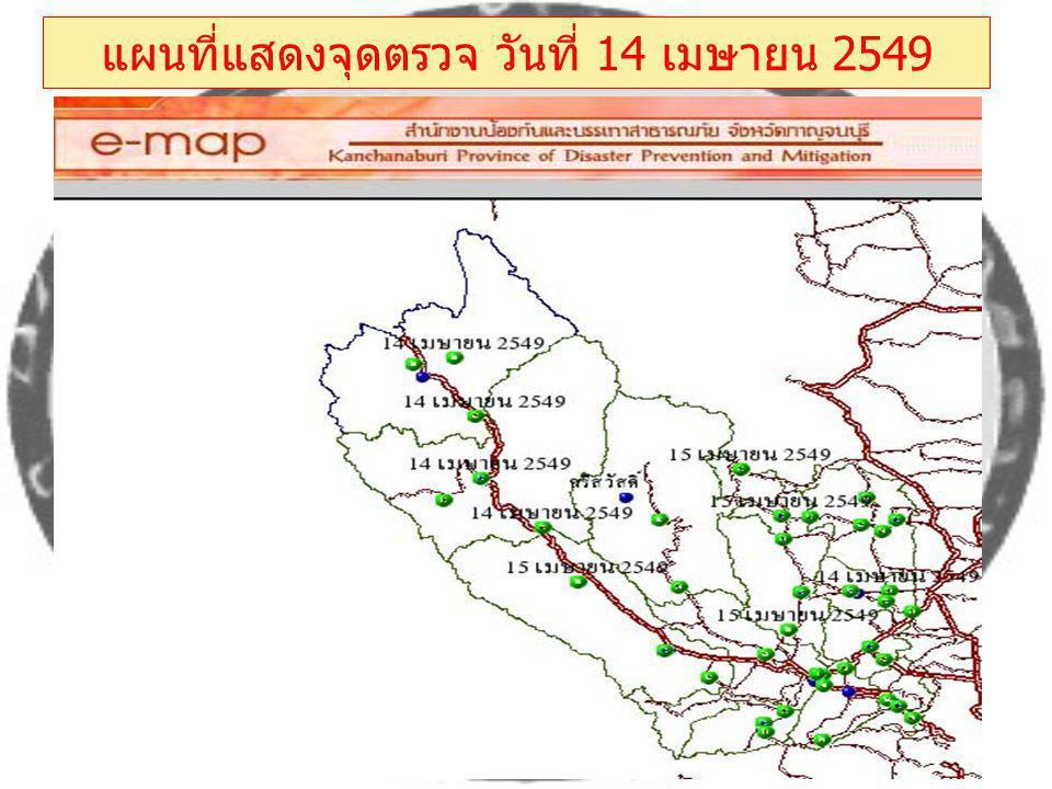 แผนที่แสดงจุดตรวจ วันที่ 14 เมษายน 2549