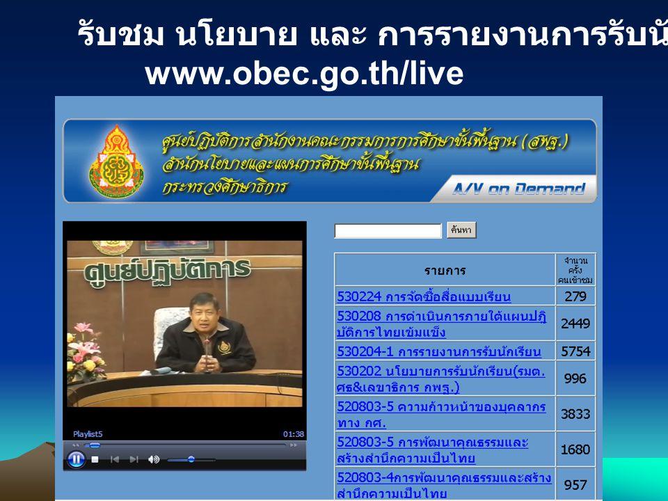 รับชม นโยบาย และ การรายงานการรับ นักเรียนทางเว็บไซต์ www.obec.go.th/tv