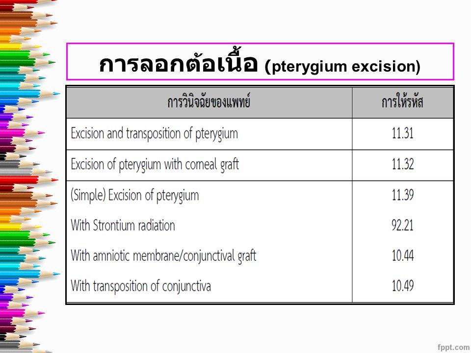 21 การลอกต้อ เนื้อ (pterygium excision)