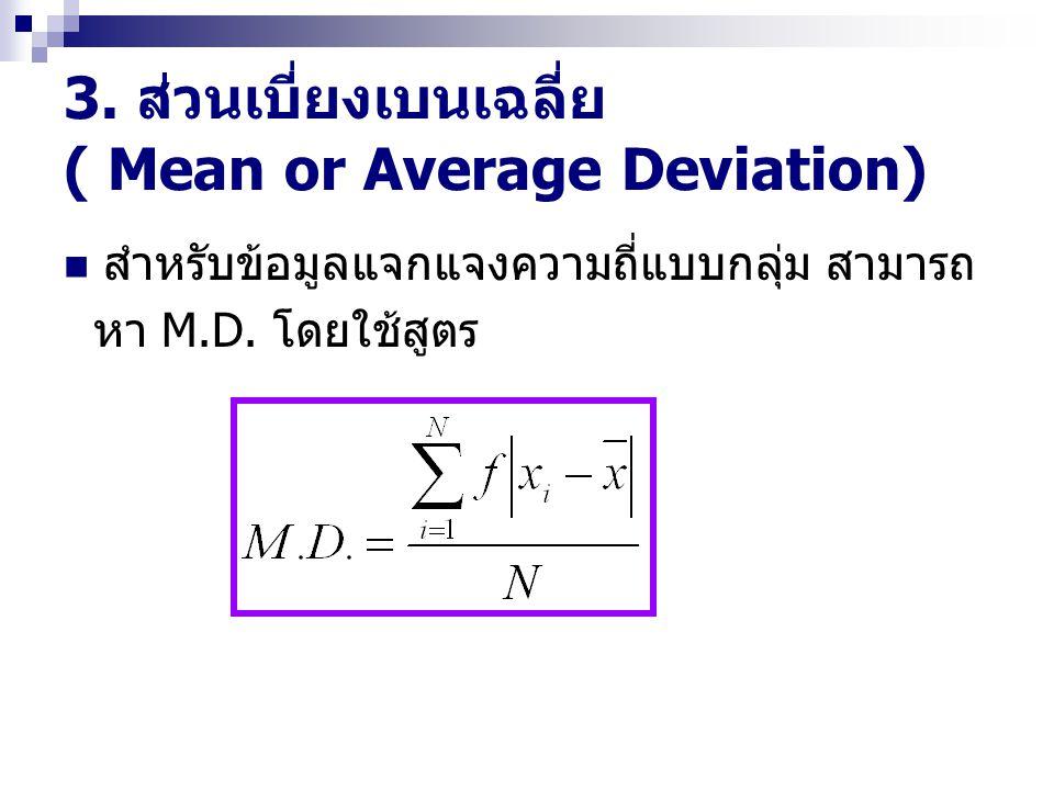 สำหรับข้อมูลแจกแจงความถี่แบบกลุ่ม สามารถ หา M.D.โดยใช้สูตร 3.