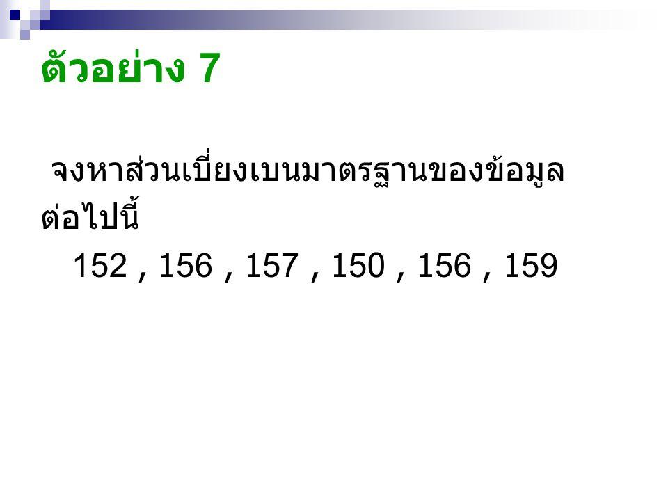 จงหาส่วนเบี่ยงเบนมาตรฐานของข้อมูล ต่อไปนี้ 152, 156, 157, 150, 156, 159 ตัวอย่าง 7