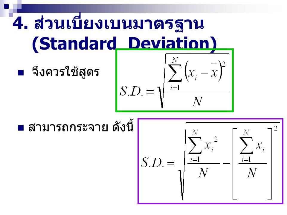 4. ส่วนเบี่ยงเบนมาตรฐาน (Standard Deviation) จึงควรใช้สูตร สามารถกระจาย ดังนี้