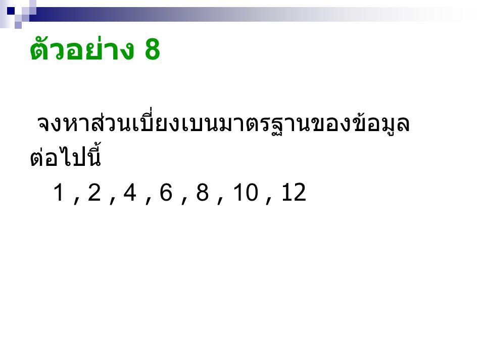 จงหาส่วนเบี่ยงเบนมาตรฐานของข้อมูล ต่อไปนี้ 1, 2, 4, 6, 8, 10, 12 ตัวอย่าง 8