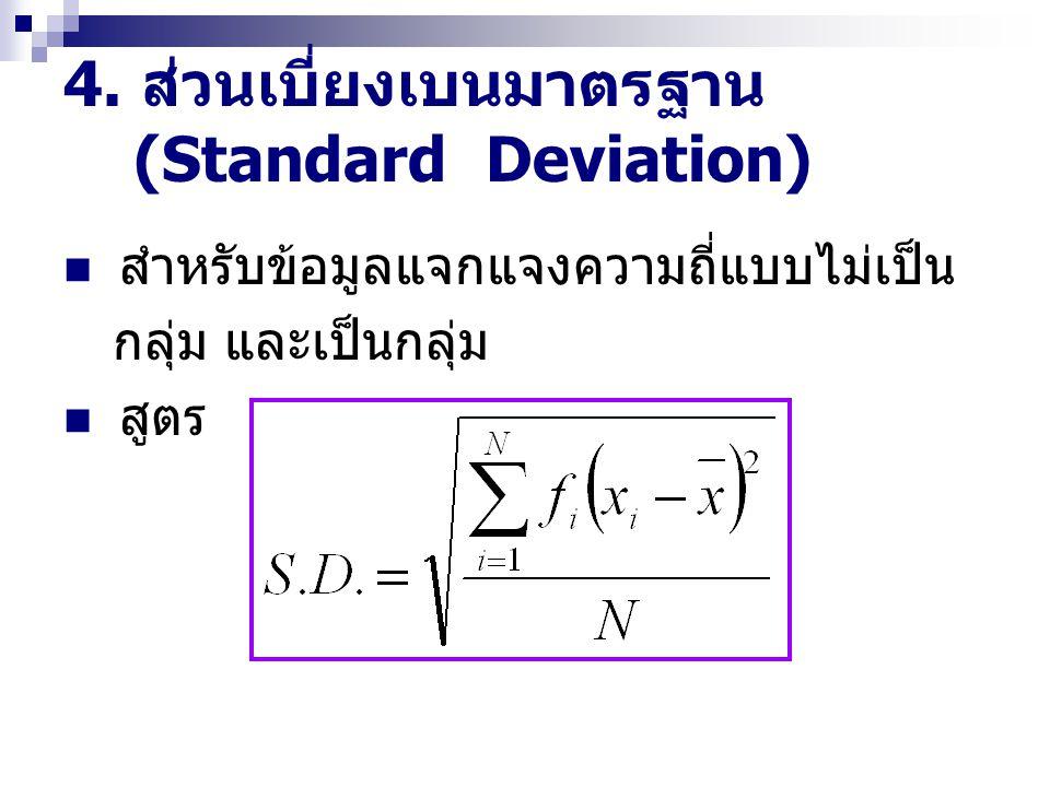 4. ส่วนเบี่ยงเบนมาตรฐาน (Standard Deviation) สำหรับข้อมูลแจกแจงความถี่แบบไม่เป็น กลุ่ม และเป็นกลุ่ม สูตร