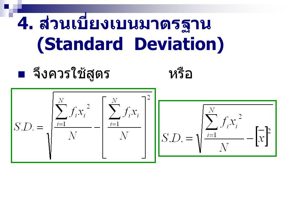 4. ส่วนเบี่ยงเบนมาตรฐาน (Standard Deviation) จึงควรใช้สูตร หรือ