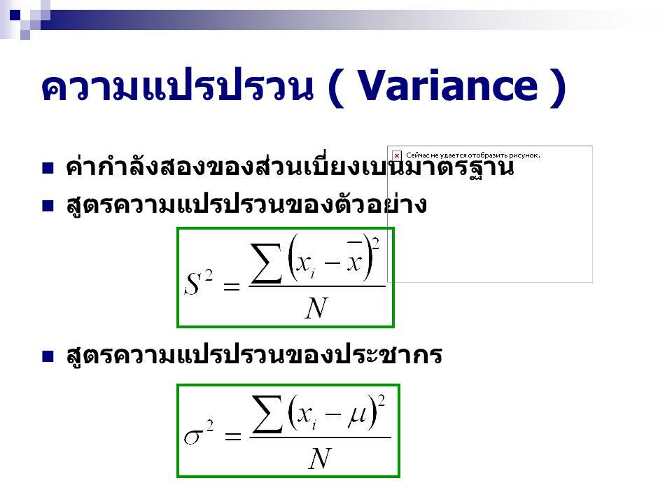 ความแปรปรวน ( Variance ) ค่ากำลังสองของส่วนเบี่ยงเบนมาตรฐาน สูตรความแปรปรวนของตัวอย่าง สูตรความแปรปรวนของประชากร