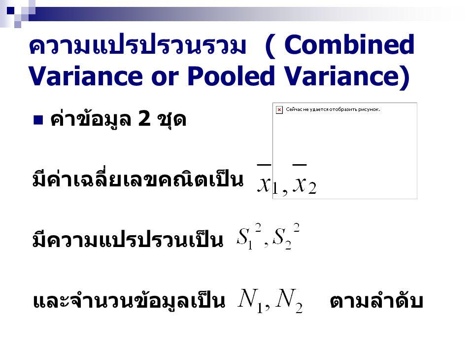 ความแปรปรวนรวม ( Combined Variance or Pooled Variance) ค่าข้อมูล 2 ชุด มีค่าเฉลี่ยเลขคณิตเป็น มีความแปรปรวนเป็น และจำนวนข้อมูลเป็น ตามลำดับ
