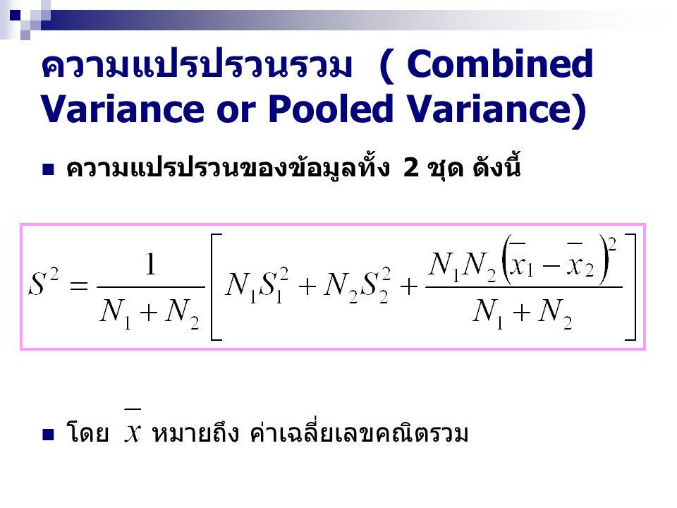 ความแปรปรวนรวม ( Combined Variance or Pooled Variance) ความแปรปรวนของข้อมูลทั้ง 2 ชุด ดังนี้ โดย หมายถึง ค่าเฉลี่ยเลขคณิตรวม