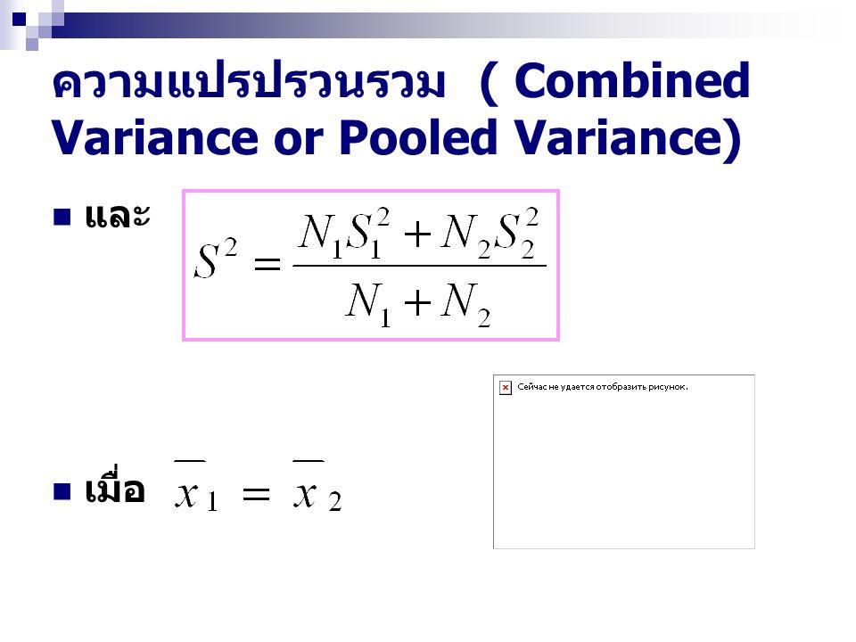ความแปรปรวนรวม ( Combined Variance or Pooled Variance) และ เมื่อ