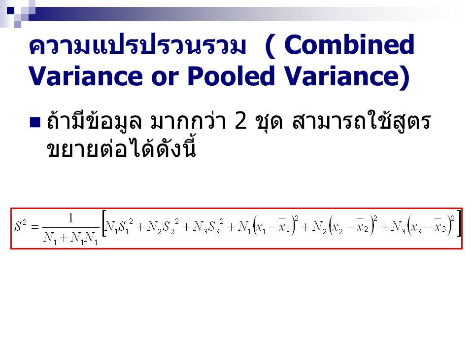 ความแปรปรวนรวม ( Combined Variance or Pooled Variance) ถ้ามีข้อมูล มากกว่า 2 ชุด สามารถใช้สูตร ขยายต่อได้ดังนี้