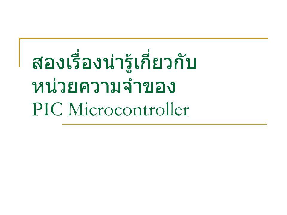 สองเรื่องน่ารู้เกี่ยวกับ หน่วยความจำของ PIC Microcontroller