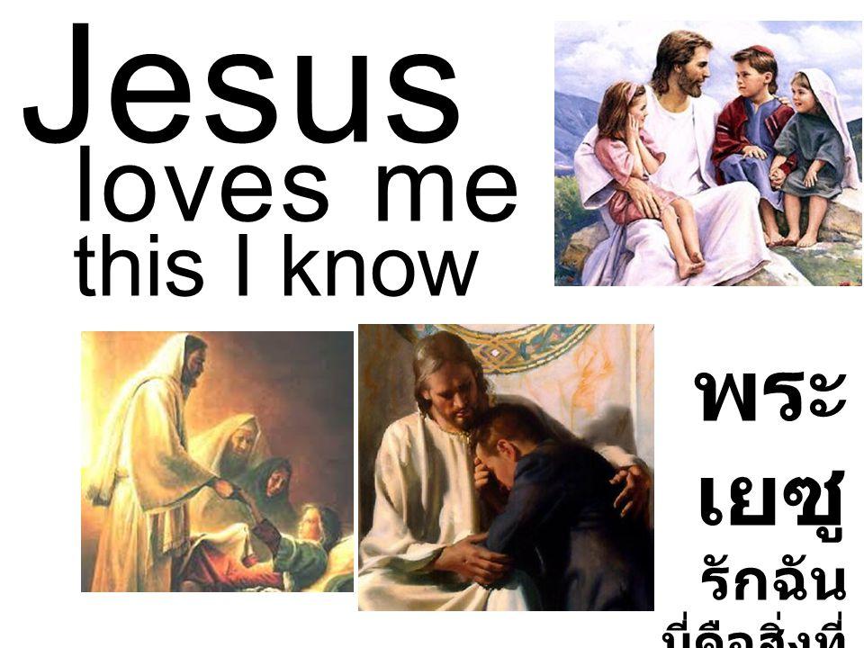 Jesus loves me this I know พระ เยซู รักฉัน นี่คือสิ่งที่ ฉันรู้