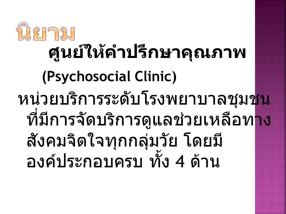 ศูนย์ให้คำปรึกษาคุณภาพ (Psychosocial Clinic) หน่วยบริการระดับโรงพยาบาลชุมชน ที่มีการจัดบริการดูแลช่วยเหลือทาง สังคมจิตใจทุกกลุ่มวัย โดยมี องค์ประกอบคร