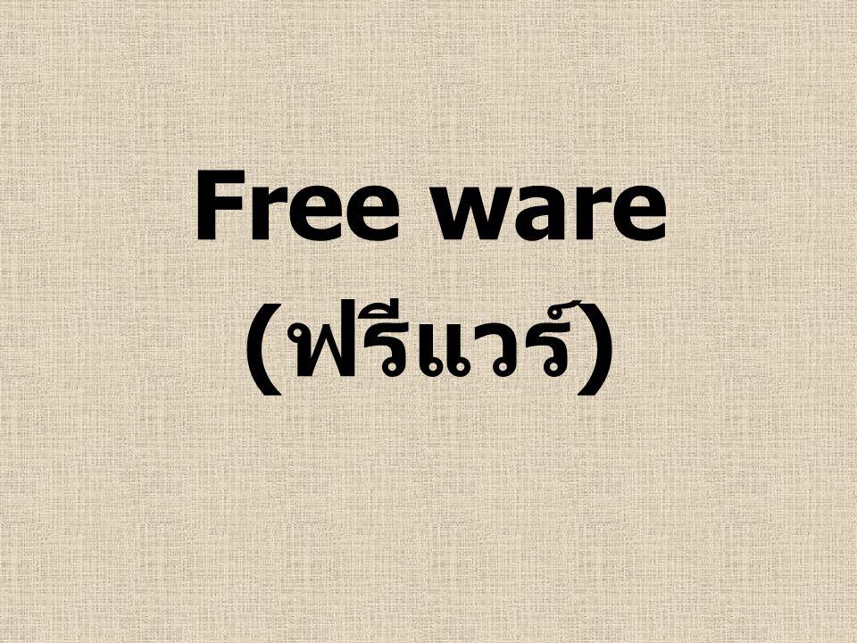 Freeware คือ ซอฟต์แวร์ประเภทที่ให้ใช้งานได้ฟรี แต่ บางครั้งมีข้อจำกัดบางอย่าง เช่น ใช้ได้เฉพาะส่วนบุคคล ห้ามใช้ใน เชิงพาณิชย์ หากต้องการใช้เชิงพาณิชย์ จะมีเวอร์ชันที่ผู้พัฒนา เตรียมไว้ขาย ซอฟต์แวร์ประเภทนี้ต้องระวังหากใช้ในองค์กร ควร จะศึกษาไลเซนต์ให้ดีเสียก่อน ยกตัวอย่างไลเซนส์ของ Adobe Reader โปรแกรมที่ใช้อ่านไฟล์ PDFเป็น Freeware อนุญาตให้ใช้ งานได้ฟรี แต่หากไม่อ่านไลเซนส์ดีๆ จะผิดไลเซนส์ได้ง่าย เพราะ Adobe Reader ไม่อนุญาตให้ติดตั้งผ่าน Server ได้ นั่นคือ เราไม่ สามารถนำตัวติดตั้งมาวางไว้บน Server ขององค์กรแล้วให้ พนักงานดาวน์โหลดได้ หากทำเช่นนั้นถือว่าผิดไลเซนส์
