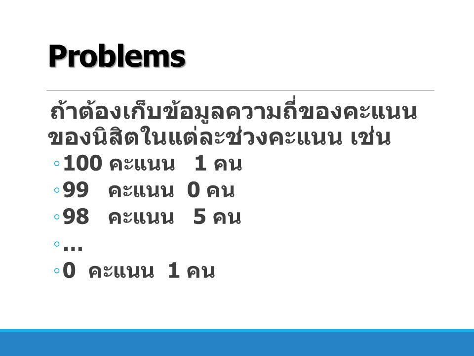 Array of objects: ที่ถูกต้องจะต้อง Assign ค่าก่อนการ เรียกใช้ Customer[] customers = new Customer[1000]; customers[0] = new Customer( Jim ); System.out.println(customers[0].getNa me());