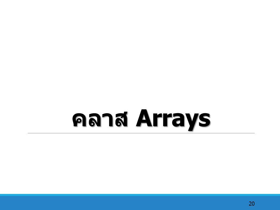 20 คลาส Arrays