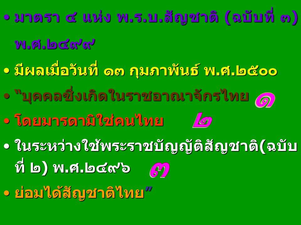 นายอย่อโอ่ะ เหย่อทงกู่ เกิดในพม่า เมื่อ พ.ศ. ๒๔๗๘ นางหมี่หนี เห ย่อทงกู่ เกิดในพม่า เมื่อปี พ.
