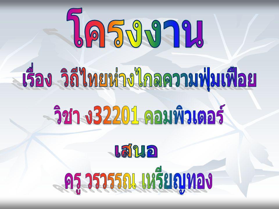 www.school.obec.go.th/suplopburi www.cablephet.com www.