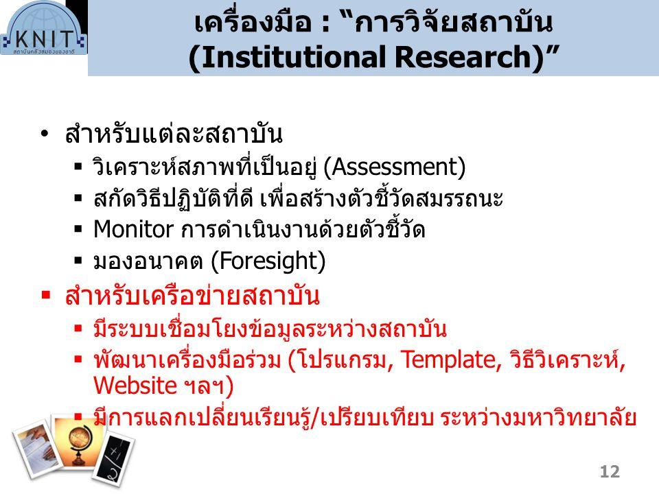 """เครื่องมือ : """"การวิจัยสถาบัน (Institutional Research)"""" สำหรับแต่ละสถาบัน  วิเคราะห์สภาพที่เป็นอยู่ (Assessment)  สกัดวิธีปฏิบัติที่ดี เพื่อสร้างตัวช"""
