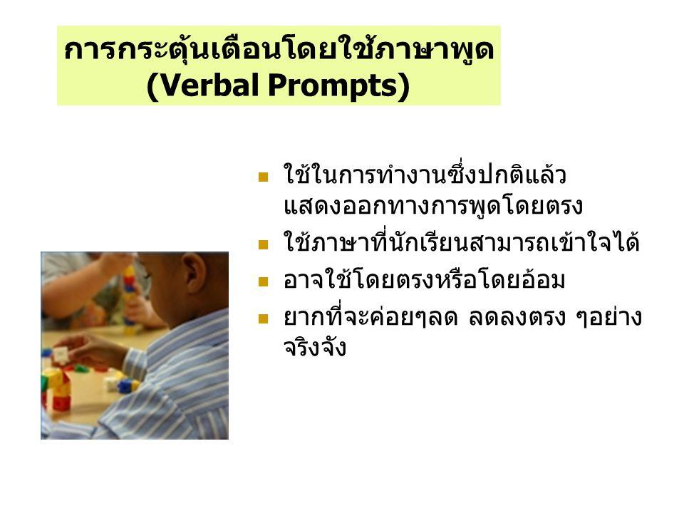 รูปแบบการกระตุ้นเตือน (Types of Prompts) ใช้ภาษาพูด(Verbal) ทางกาย (Physical) การมอง (Visual) การกระตุ้นเตือนจากภายใน (Within-Stimulus)