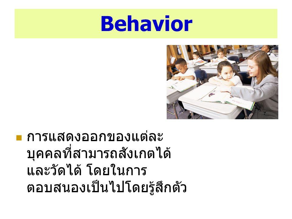 Antecedents การกระตุ้น การชี้แนะ หรือ เหตุการณ์ที่เกิดก่อนพฤติกรรม