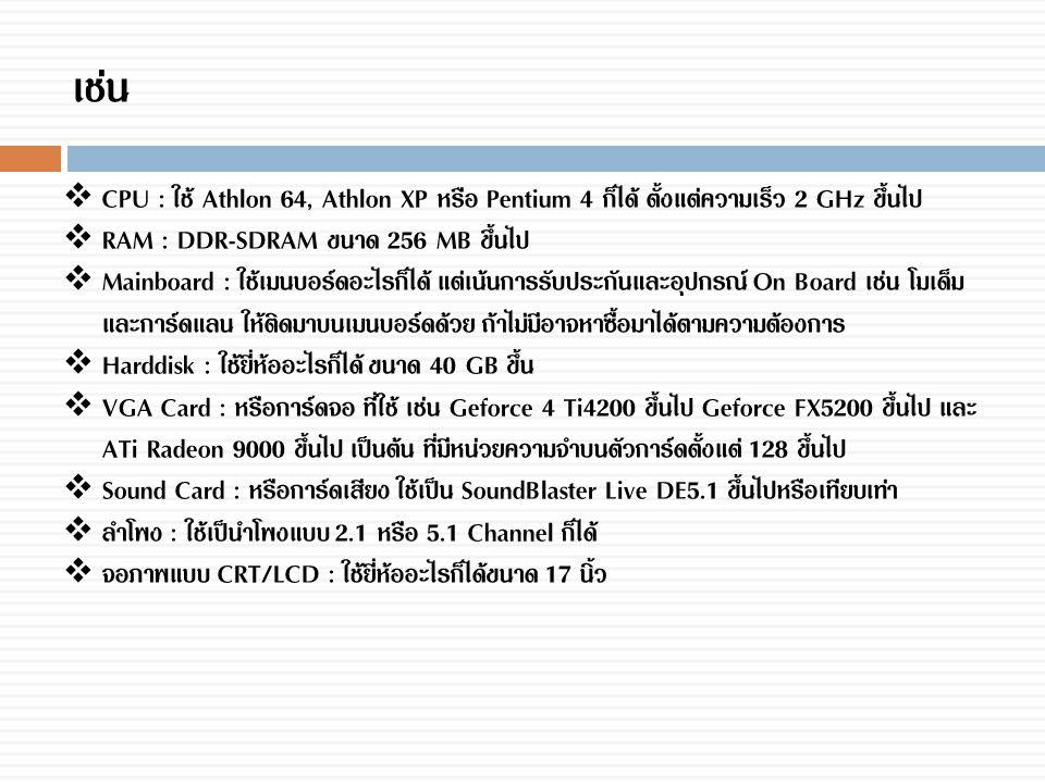 เช่น  CPU : ใช้ Athlon 64, Athlon XP หรือ Pentium 4 ก็ได้ ตั้งแต่ความเร็ว 2 GHz ขึ้นไป  RAM : DDR-SDRAM ขนาด 256 MB ขึ้นไป  Mainboard : ใช้เมนบอร์ด