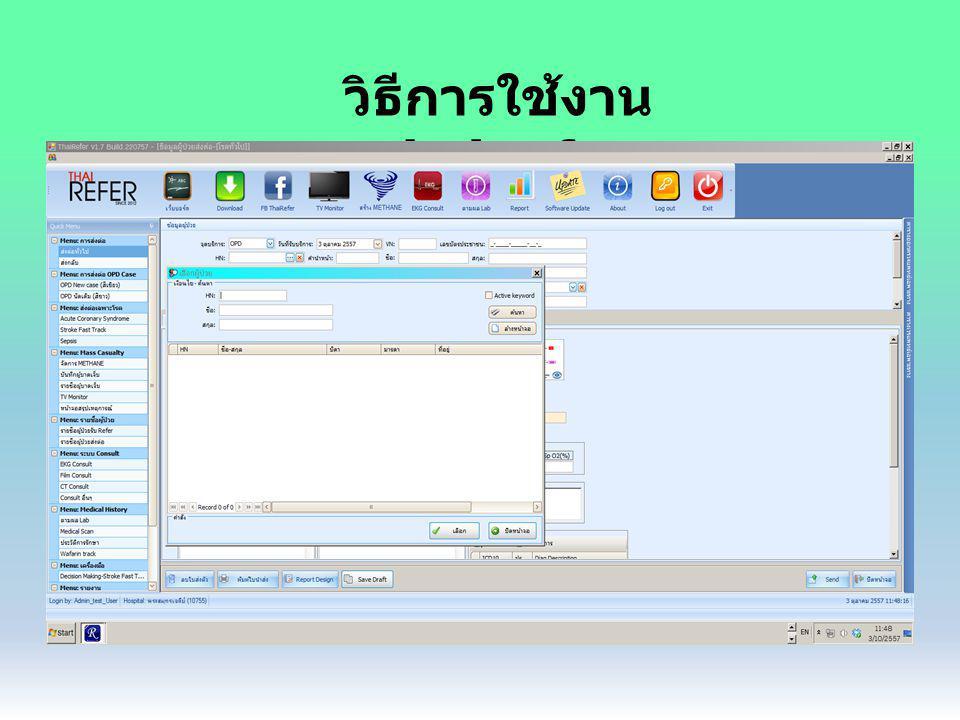 Diag, ICD-10 ลง ข้อมูล แต่ทำไมใน Thairefer ไม่ขึ้น