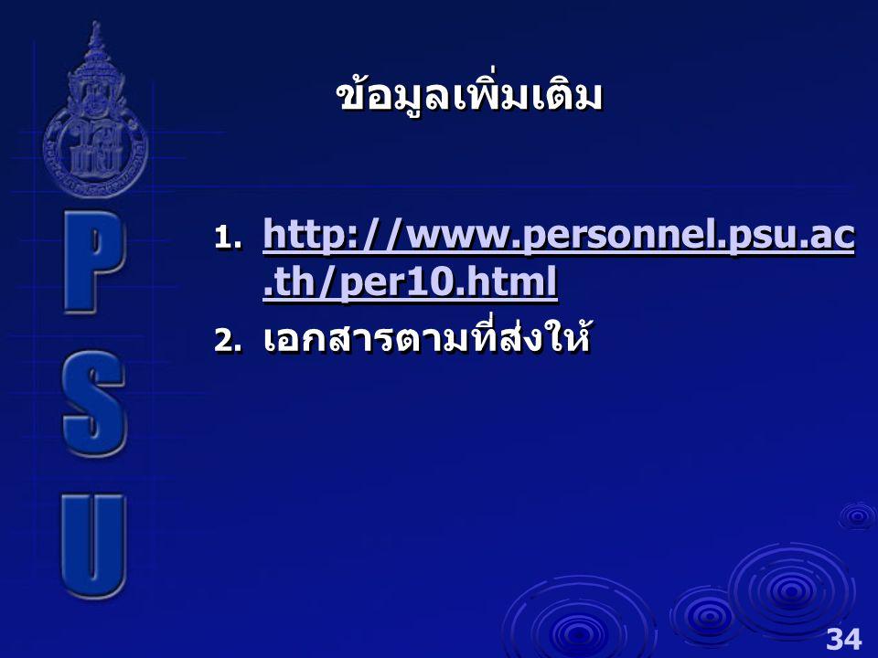 ข้อมูลเพิ่มเติม  http://www.personnel.psu.ac.th/per10.html http://www.personnel.psu.ac.th/per10.html  เอกสารตามที่ส่งให้  http://www.personnel.psu.ac.th/per10.html http://www.personnel.psu.ac.th/per10.html  เอกสารตามที่ส่งให้ 34
