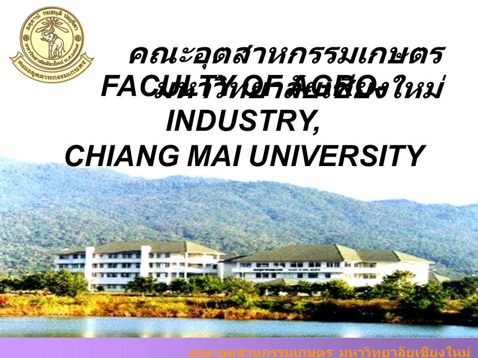 คณะอุตสาหกรรมเกษตร มหาวิทยาลัยเชียงใหม่ FACULTY OF AGRO- INDUSTRY, CHIANG MAI UNIVERSITY