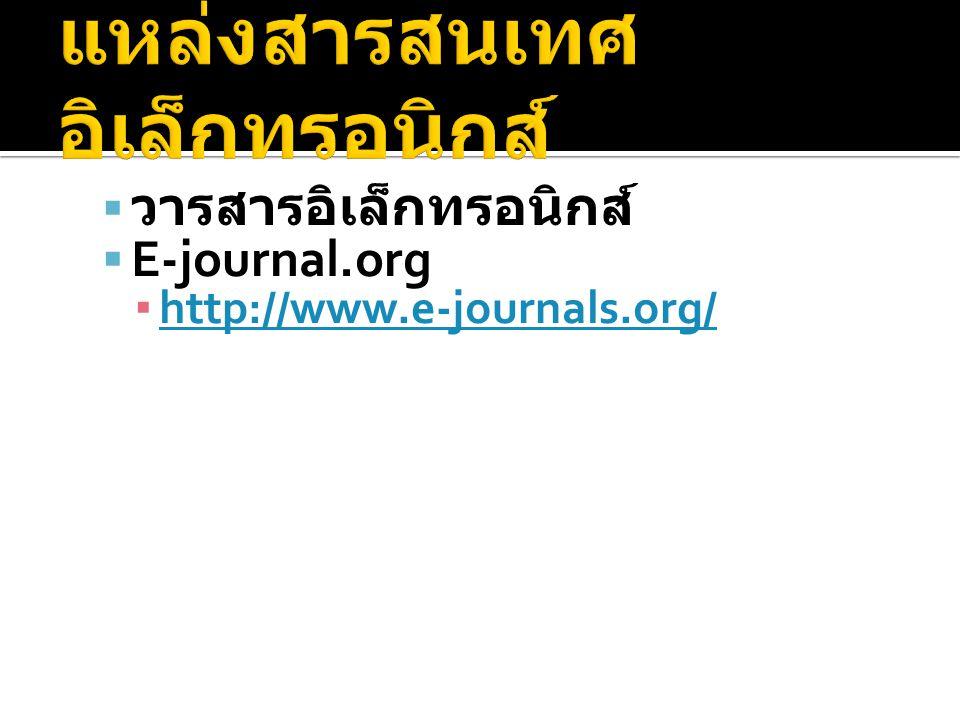  วารสารอิเล็กทรอนิกส์  E-journal.org ▪ http://www.e-journals.org/ http://www.e-journals.org/