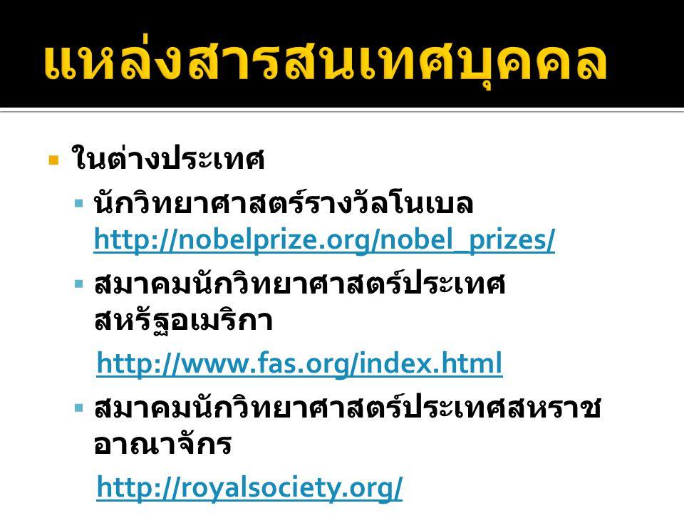  ในต่างประเทศ  นักวิทยาศาสตร์รางวัลโนเบล http://nobelprize.org/nobel_prizes/ http://nobelprize.org/nobel_prizes/  สมาคมนักวิทยาศาสตร์ประเทศ สหรัฐอเมริกา http://www.fas.org/index.html  สมาคมนักวิทยาศาสตร์ประเทศสหราช อาณาจักร http://royalsociety.org/