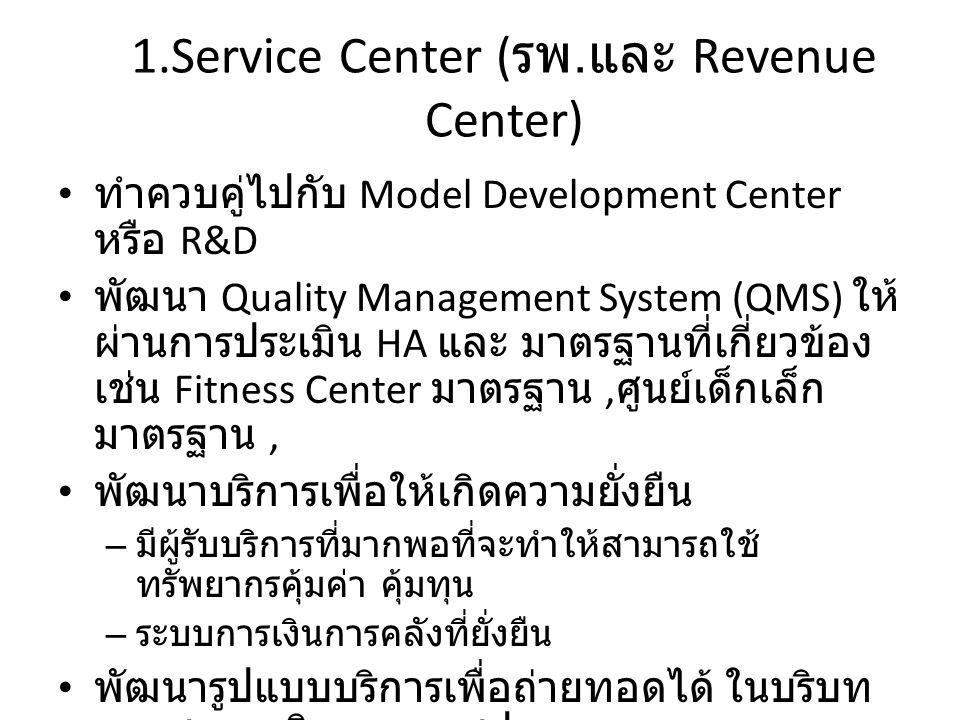 1.Service Center ( รพ.