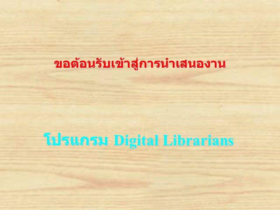 ขอต้อนรับสู่การนำเสนองาน ตัวอย่างระบบงานโปรแกรมห้องสมุด Digital Librarian ระบบลงทะเบียน มี Option ลงทะเบียนในรูปแบบปกติ และ สามารถนำเข้าข้อมูล Marc จาก แหล่งข้อมูลต่างๆ มีระบบ ป้องกันความผิดพลาดของข้อมูล ทำให้ข้อมูลเป็นสารสนเทศ ที่แท้จริง รองรับการจัดเก็บแฟ้มมัลติมีเดีย พิมพ์บัตรรายการ พิมพ์ลาเบล พร้อมปรับแต่งได้ด้วยตัวเอง....