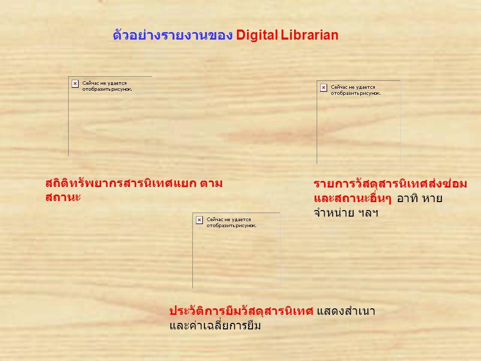 ราคา Digital Librarian ประกอบด้วยระบบงานย่อยมากมาย ( ท่านสามารถดูเนื้อหาคร่าวๆ ของ ระบบงานและคุณสมบัติได้ที่ ระบบงาน ) ราคาจึงขึ้นอยู่กับ จำนวนและประเภทของระบบงานที่ ต้องการใช้เป็นสำคัญ เช่นเมื่อต้องการระบบเฉพาะที่สำคัญๆ และเป็นมาตรฐาน ยังมีข้อปลีกย่อยว่า ต้องการระบบแผนที่หรือแผนผังเพื่อแสดงตำแหน่งจัดเก็บวัสดุหรือไม่ หรือเมื่อใช้ระบบวารสารและ ดัชนีวารสาร ผู้ใช้ต้องการระบบแจ้งชื่อวารสารที่จะได้รับหรือไม่ ต้องการระบบเตือนให้ต่ออายุ สมาชิกหรือไม่ ซึ่งหากไม่ต้องการ ก็จะตัดส่วนนี้ออก ทำให้ราคาลดต่ำลง เป็นต้น ระบบงาน
