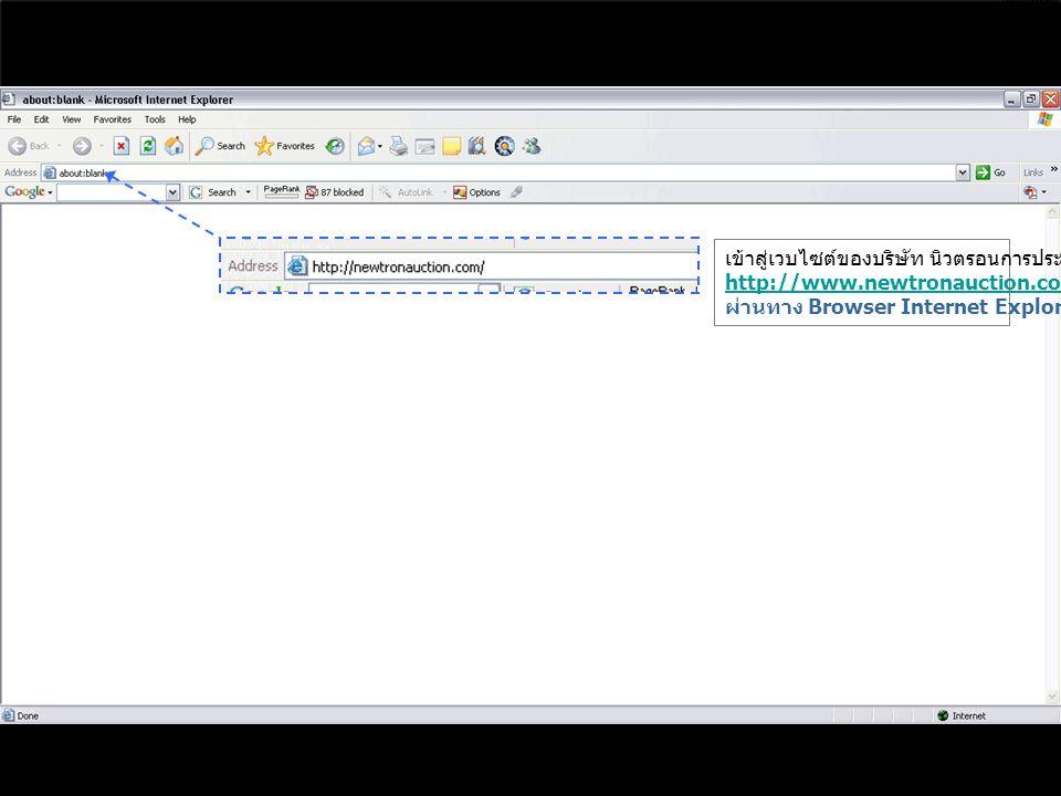 เข้าสู่เวบไซต์ของบริษัท นิวตรอนการประมูล http://www.newtronauction.com ผ่านทาง Browser Internet Explorer 6.0 ขึ้นไป