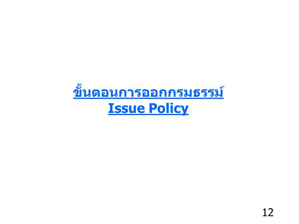 ขั้นตอนการออกกรมธรรม์ Issue Policy 12