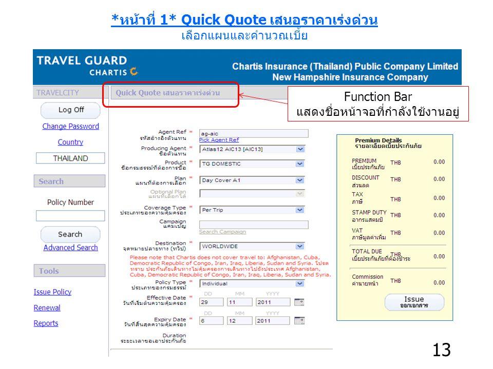 *หน้าที่ 1* Quick Quote เสนอราคาเร่งด่วน เลือกแผนและคำนวณเบี้ย Function Bar แสดงชื่อหน้าจอที่กำลังใช้งานอยู่ 13