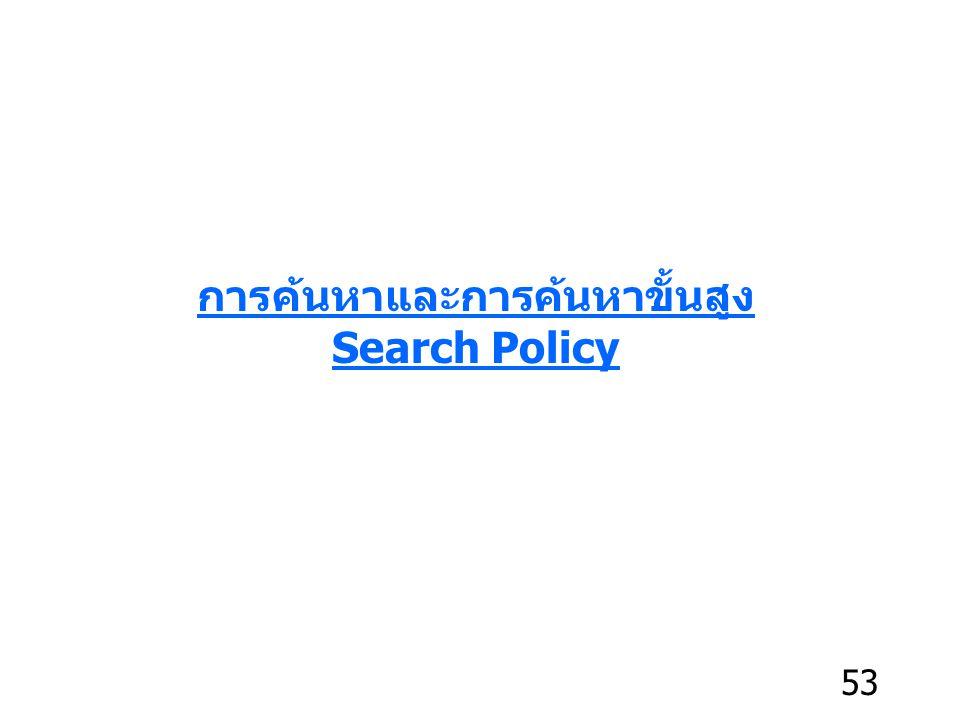 การค้นหาและการค้นหาขั้นสูง Search Policy 53