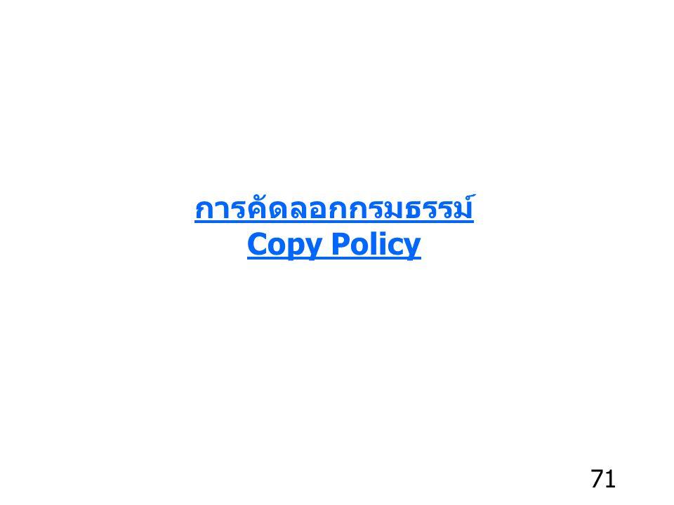 การคัดลอกกรมธรรม์ Copy Policy 71