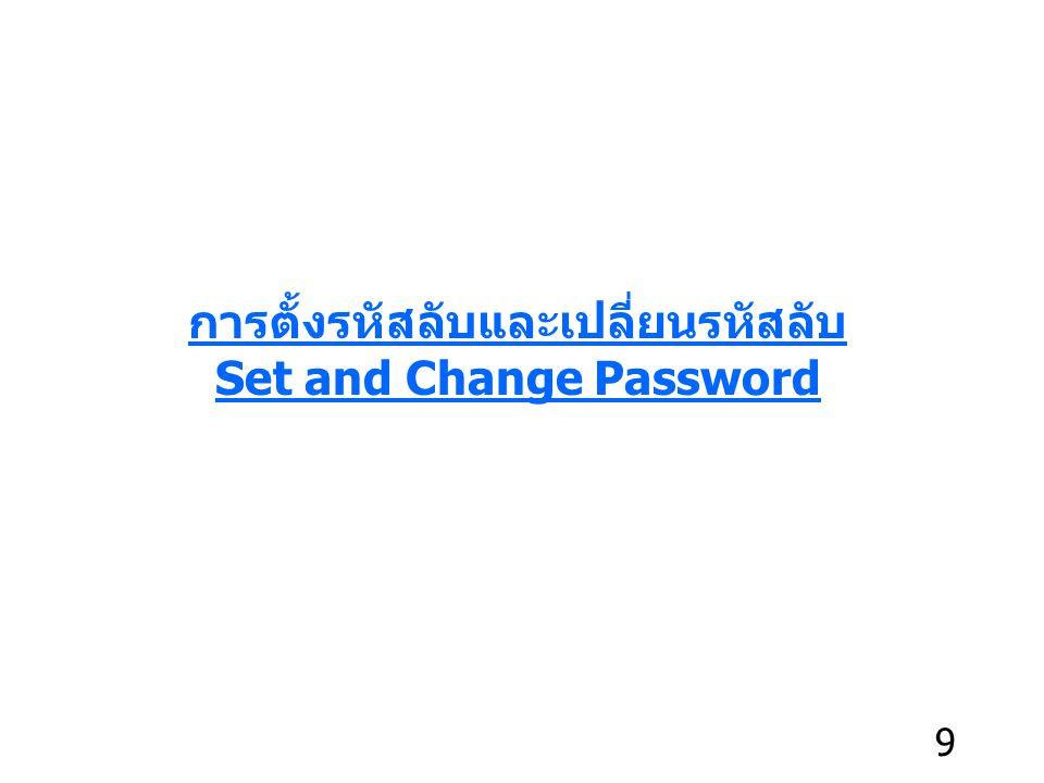 เงื่อนไขในการเปลี่ยนรหัสผ่าน ระบุรหัสผ่าน รหัสผ่านจะมีอายุ3เดือนโดยเมื่อครบกำหนดระบบจะแจ้งให้เปลี่ยนรหัสผ่านใหม่ *เงื่อนไขในการเปลี่ยนรหัสผ่าน* - รหัสผ่านต้องมีจำนวนอย่างน้อย 8ตัว ขึ้นไป - รหัสผ่านต้องขึ้นต้นและลงท้ายด้วย ตัวอักษรภาษาอังกฤษ เท่านั้นเช่น test1pwd - รหัสผ่าน ต้องมีตัวเลข ผสมอยู่ด้วยอย่างน้อย1ตัว - ในกรณีที่เพิ่งเปลี่ยนรหัสผ่านไป ถ้าต้องการเปลี่ยนใหม่จะต้องรออย่างน้อย 7วันขึ้นไป จึงจะสามารถเข้าไปเปลี่ยนในระบบได้ใหม่ 10