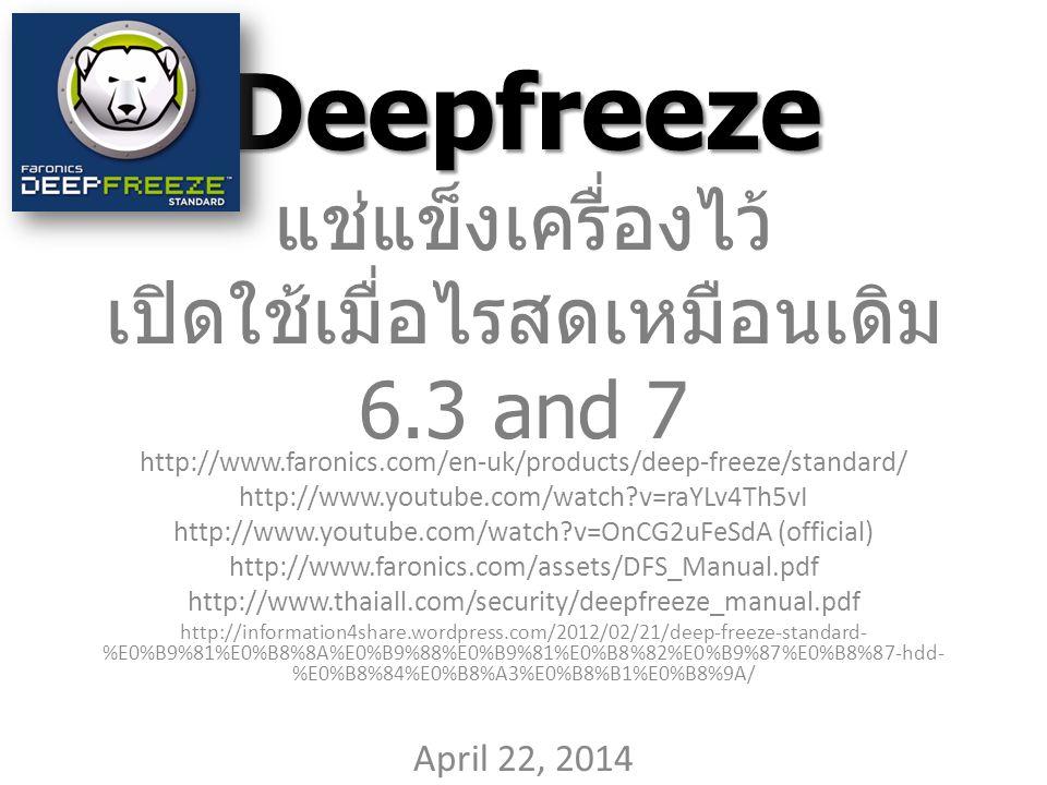 Deepfreeze Deepfreeze แช่แข็งเครื่องไว้ เปิดใช้เมื่อไรสดเหมือนเดิม 6.3 and 7 http://www.faronics.com/en-uk/products/deep-freeze/standard/ http://www.y