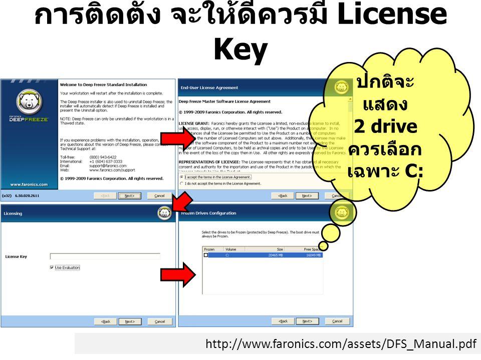 การติดตั้ง จะให้ดีควรมี License Key ปกติจะ แสดง 2 drive ควรเลือก เฉพาะ C: http://www.faronics.com/assets/DFS_Manual.pdf